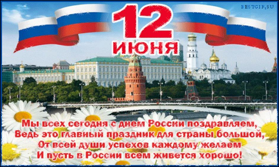 Поздравлять с днем россии